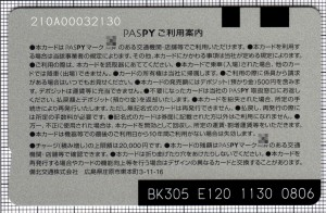 PASPY(備北交通)(裏)