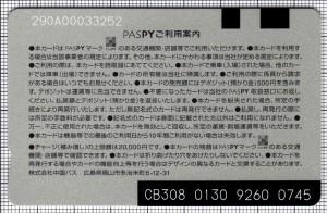 PASPY(中国バス)(裏)