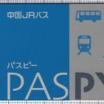 PASPY(中国JRバス)(表)