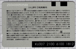 PASPY(呉市交通局)(裏)