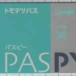 PASPY(トモテツバス)(表)