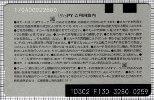 PASPY(トモテツバス)(裏)