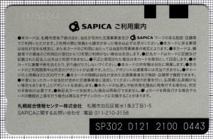 SAPICA(裏)