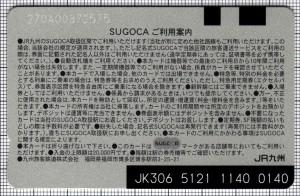 SUGOCA(裏)