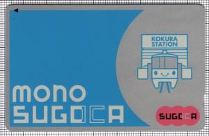 mono SUOCA(表)