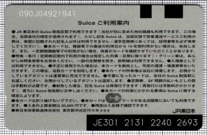 Suica(第3世代)(裏)