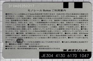 モノレールSuica(裏)