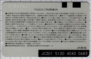 TOICA(第1世代)(裏)