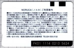 NORUCA(裏)