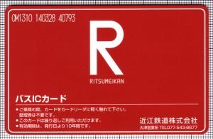 バスICカード(近江鉄道)(立命館大学ロゴ)(表)