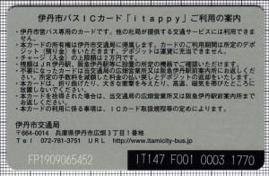 itappy(裏)