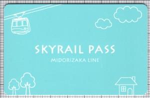 SKYRAIL PASS(表)