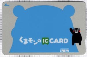 熊本地域振興ICカード(第1世代)(表)