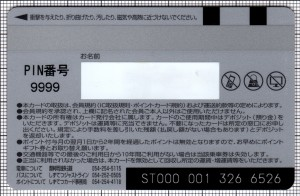SHIZUTETSU CARD LuLuCa(裏)