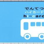 でんてつhi-card(表)