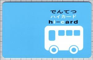 でんてつハイカード(表)