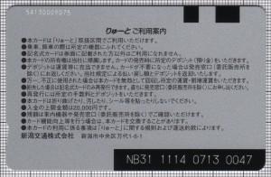 RYUTO(裏)