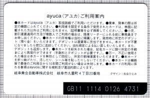 ayuca(裏)