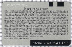 ICSCA(裏)