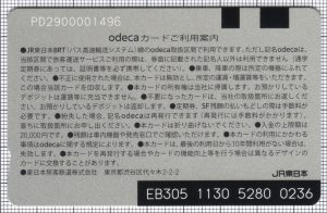 odeca(裏)