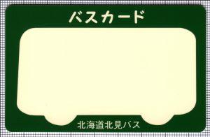 バスカード (北海道北見バス)(表)
