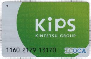 KIPS ICOCA(表)