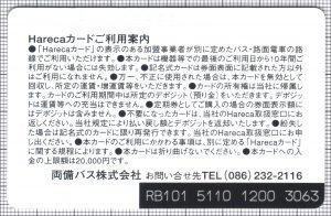 Hareca(両備バス)(裏)