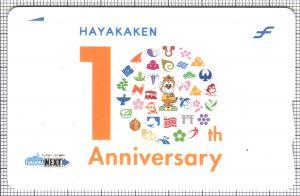 はやかけん(10周年記念デザインカード)(表)