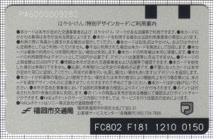 はやかけん(10周年記念デザインカード)(裏)