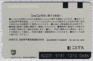 OLIVE IruCa(裏)