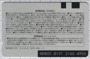 nagasaki nimoca(裏)