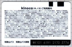 kinoca(裏)
