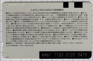 熊本地域振興ICカード(第2世代)(裏)
