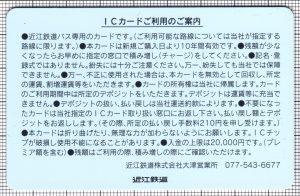 バスICカード(近江鉄道)(連節バスデザイン)(裏)