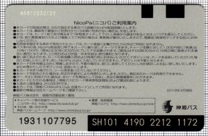 NicoPa(第3世代)(裏)