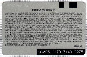 toica(第2世代)(裏)