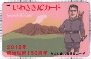 いわさきICカード(明治維新150周年記念デザイン)(表)