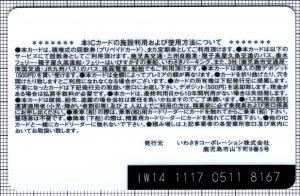 いわさきICカード(明治維新150周年記念デザイン)(裏)