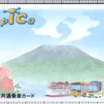 RapiCa(鹿児島交通局)(表)