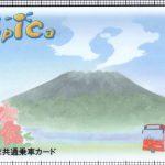 RapiCa(JR九州バス鹿児島支社)(表)