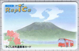 RapiCa(JR九州バス鹿児島支店)(表)