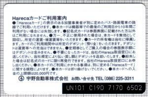 Hareca(宇野バス)(ピンク)(裏)