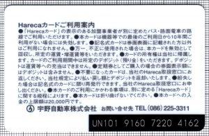 Hareca(宇野バス)(緑)(裏)