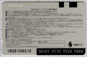 NicoPa(第2世代)(裏)