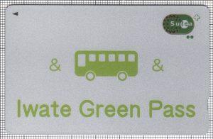 Iwate Green Pass(表)