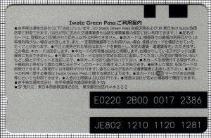 Iwate Green Pass(裏)